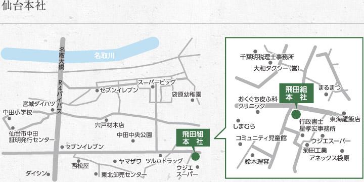 ... 収集運搬【宮城県仙台市